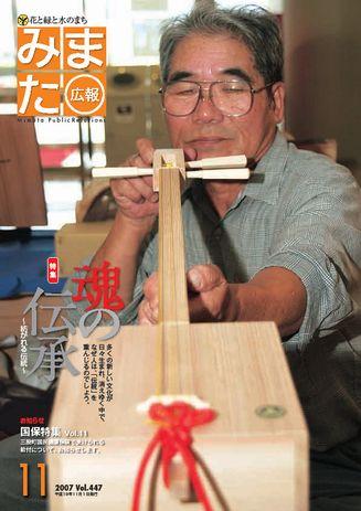 広報みまた2007年11月号