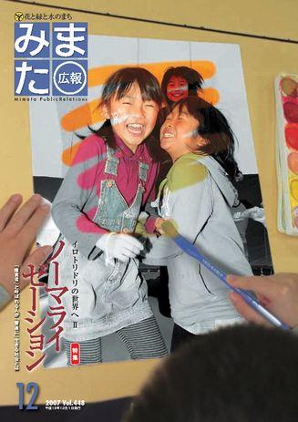 広報みまた2007年12月号