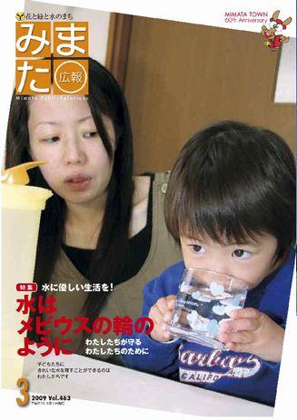 広報みまた2009年3月号