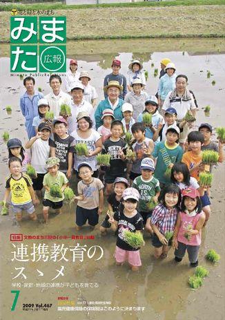 広報みまた2009年7月号