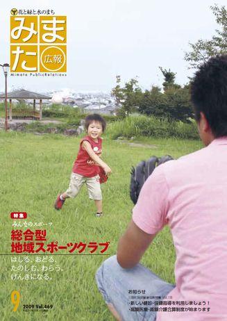 広報みまた2009年9月号