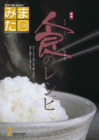 広報みまた2010年2月号