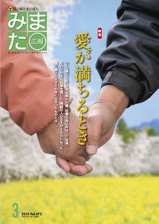 広報みまた2010年3月号