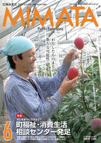 広報みまた2010年6月号