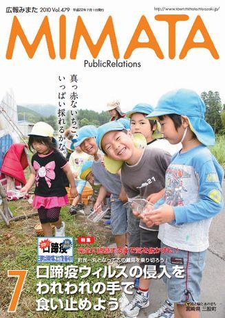 広報みまた2010年7月号