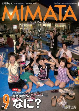 広報みまた2010年9月号