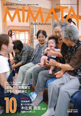 広報みまた2010年10月号