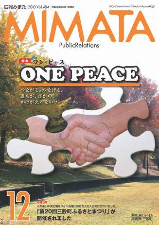 広報みまた2010年12月号
