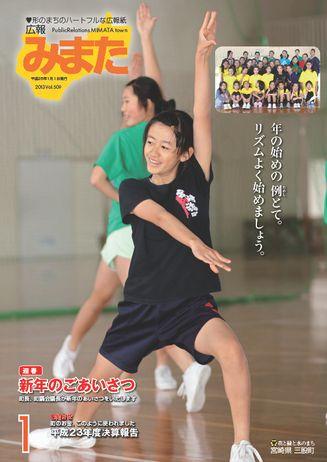 広報みまた2013年1月号
